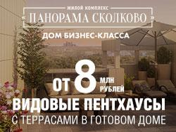 ЖК «Панорама Сколково». Дом бизнес класса Пентхаусы с видом на Москву